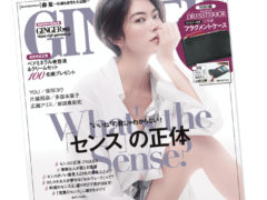 《 Pearl Necklace & Carina(カリーナ)Fork Ring 》雑誌GINGERに掲載されました