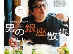 日経REVIVE2020 11月号「男の銀座散歩」にenwsp銀座店が掲載されました