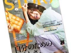 《真珠肌(madama・hada)》「STORY」3月号に真珠肌 エッセンスMQ-1が、掲載されました。