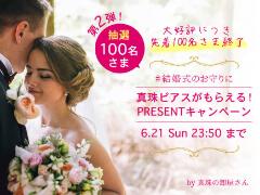 《 真珠の卸屋さん 》真珠ピアスを抽選で100名様に!新型コロナウイルスで結婚式を延期、中止された新郎新婦さまを対象としたプレゼントキャンペーンを開始致しました。
