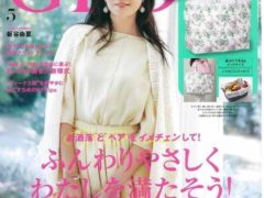 《MARLENA(マルレナ)》【雑誌「GROW」5月号に、MARLENA マルゴリング が掲載されました。】